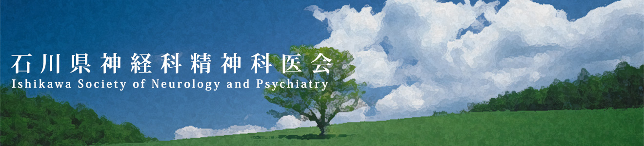 石川県神経科精神科医会|Ishikawa Society of Neurology and Psychiatry